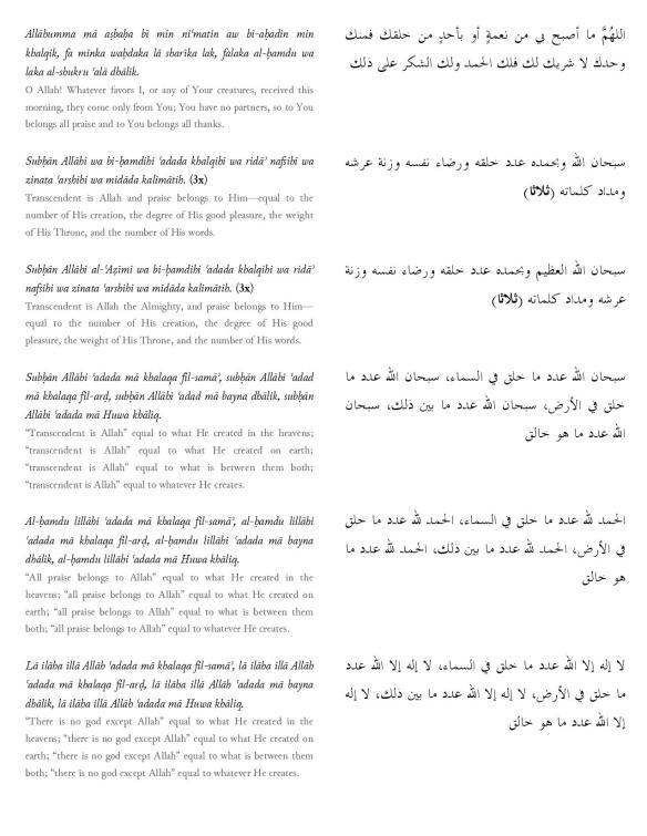 al-Wird-al-Latif-page-007.jpg