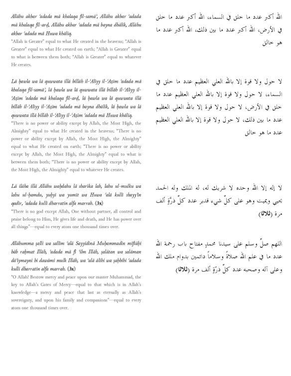al-Wird-al-Latif-page-008.jpg