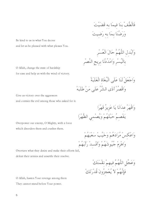 NasiriDua_Page_05